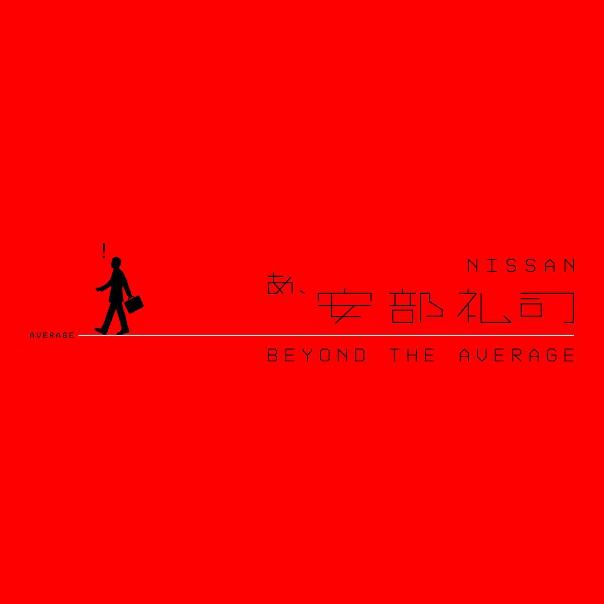 Nissan あ 安部礼司 Beyond The Average