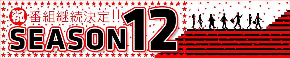 祝 番組継続決定!! SEASON 12