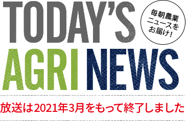 TODAY'S AGRI NEWS