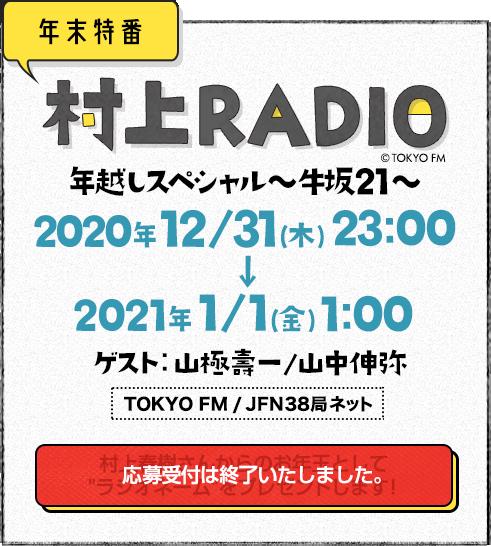 https://www.tfm.co.jp/banner2/upload/banner/1670.png