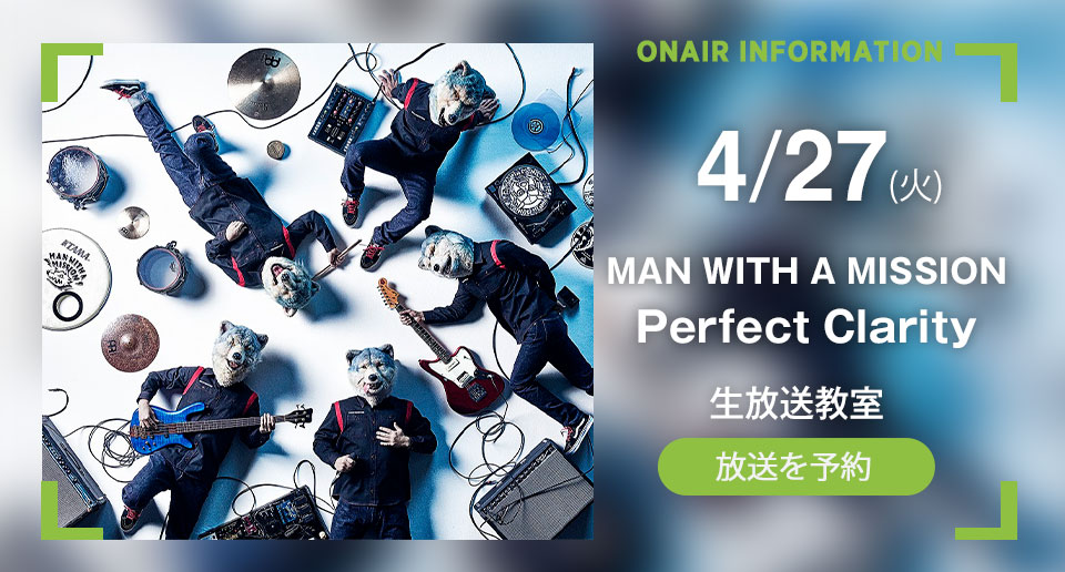 4/27(火) MAN WITH A MISSION 新曲解禁