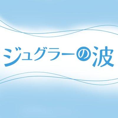 ジュグラーの波~なぜ衛藤美彩はラジオで数字を学ぶのか?~ 公式アカウント