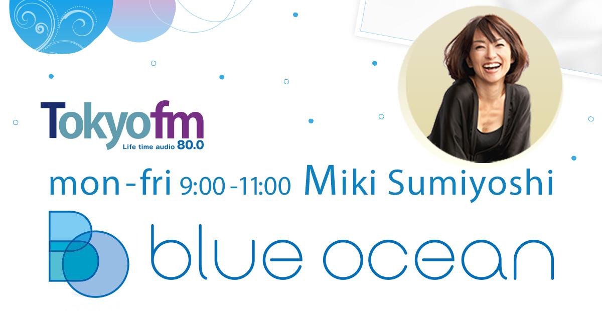 Blue Ocean(ブルーオーシャン)- TOKYO FM 80.0MHz - 住吉美紀