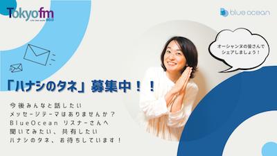 10月25日(月) Blue Ocean 〜学びの月曜日〜