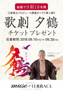 歌劇「夕鶴」チケットプレゼント