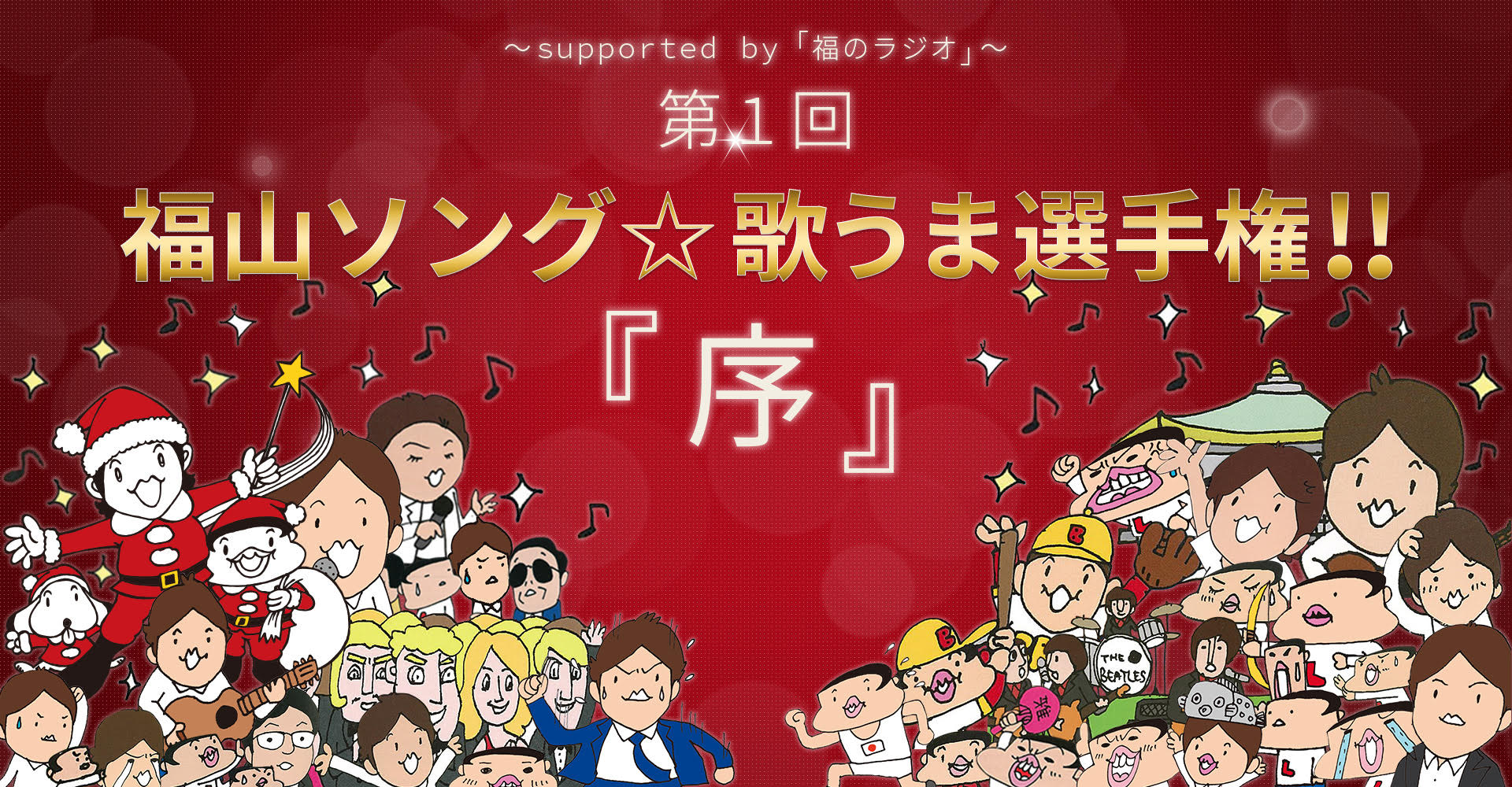福山ソング☆歌うま選手権!!
