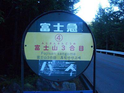 富士山3合目.jpg