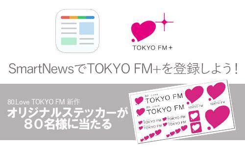 TOKYO FM+キャンペーン