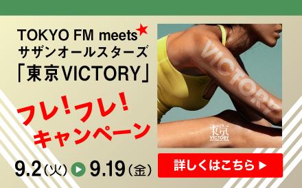 東京VICTORYフレ!フレ!キャンペーン