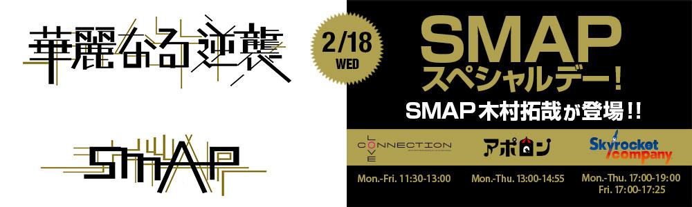 TOKYO FM×SMAP