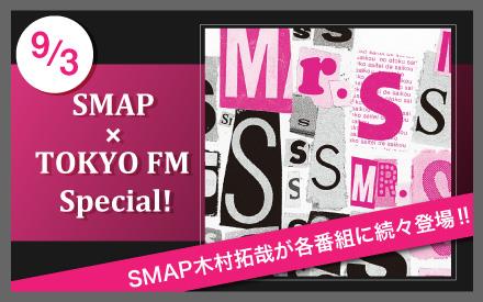 SMAP Special