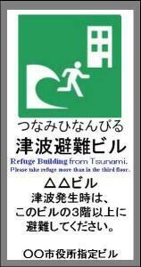 津波避難ビル.jpg