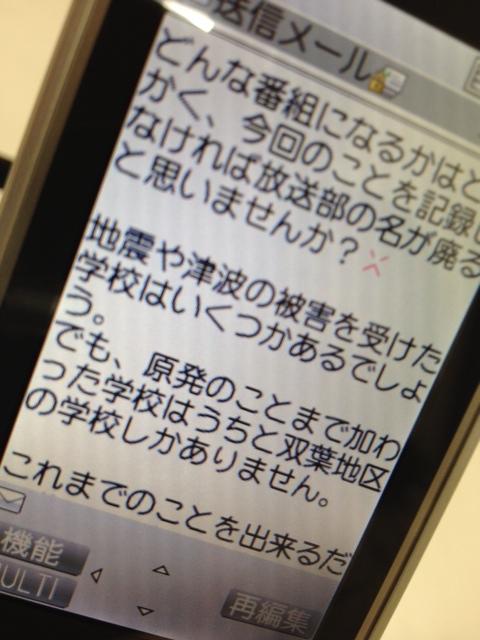 震災直後3月20日に鈴木先生が生徒たちに送ったメール