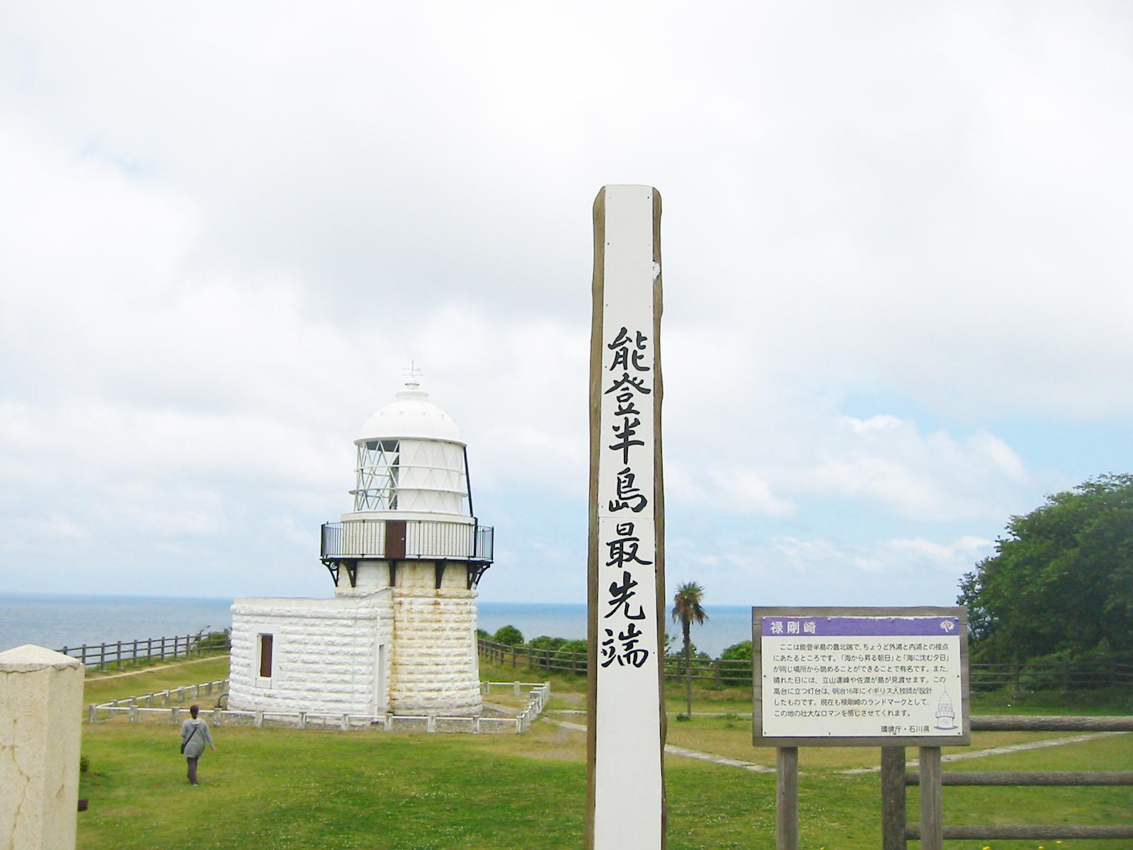 石川県 禄剛崎灯台 | DUNLOP pre...