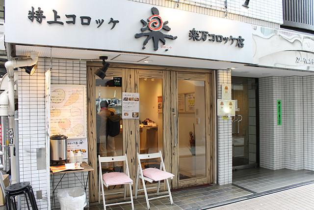 楽万コロッケ店01