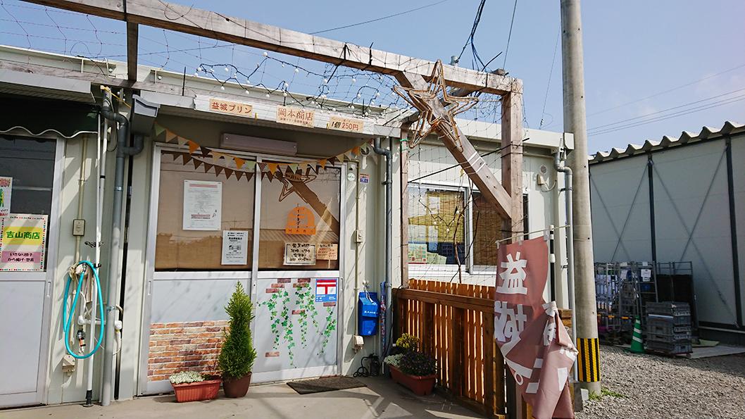 仮設店舗の頃の岡本商店