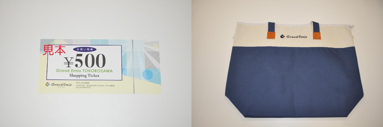 「グランエミオ所沢 お買物券(500円分)」と「グランエミオ所沢 オリジナル保冷温バッグ」