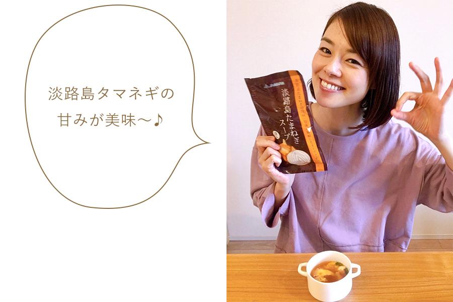 淡路島タマネギの甘みが美味〜♪