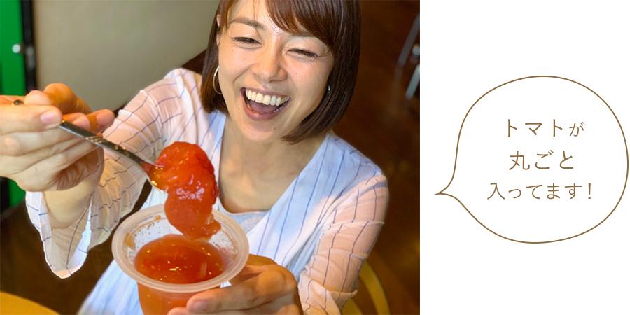 トマトが丸ごと入ってます!