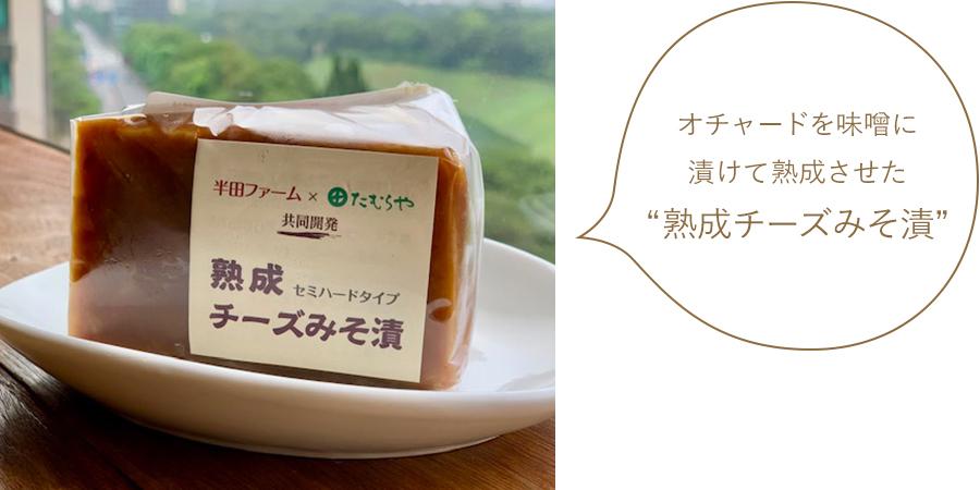 """オチャードを味噌に漬けて熟成させた""""熟成チーズ味噌漬"""""""