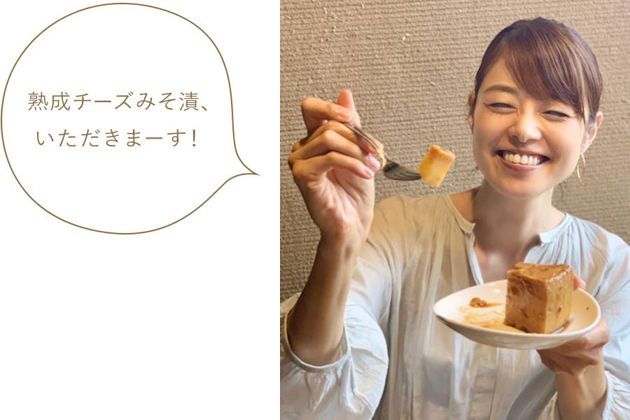 熟成チーズみそ漬、いただきまーす!