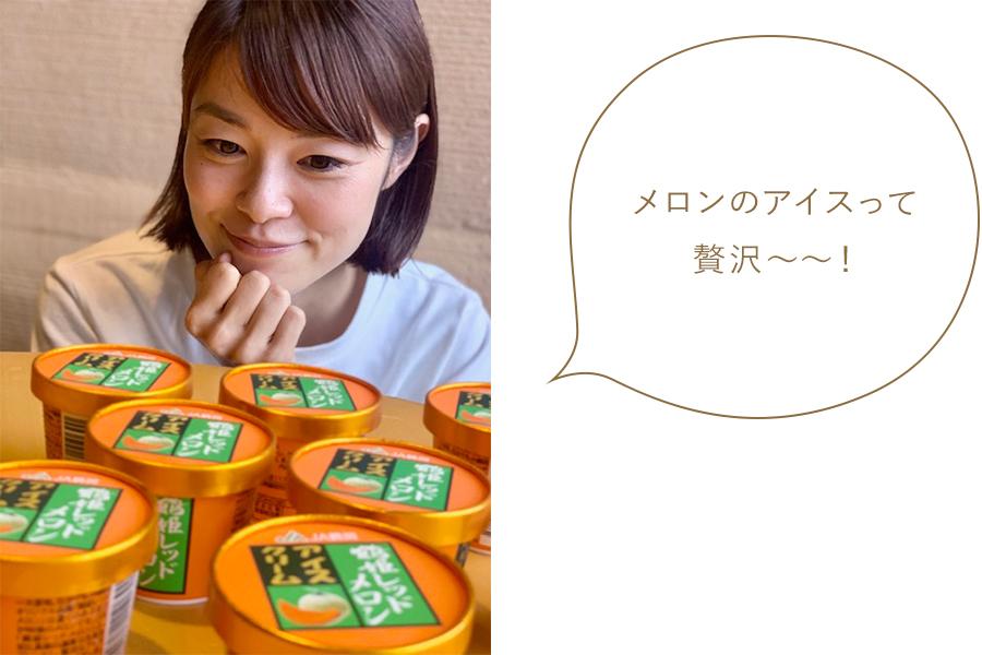 メロンのアイスって贅沢〜〜!