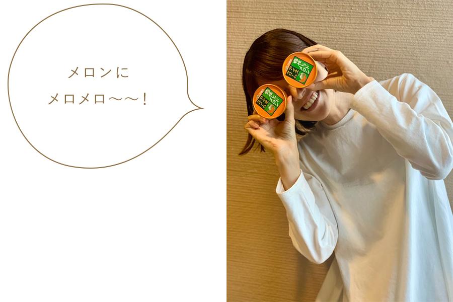 メロンにメロメロ〜〜!