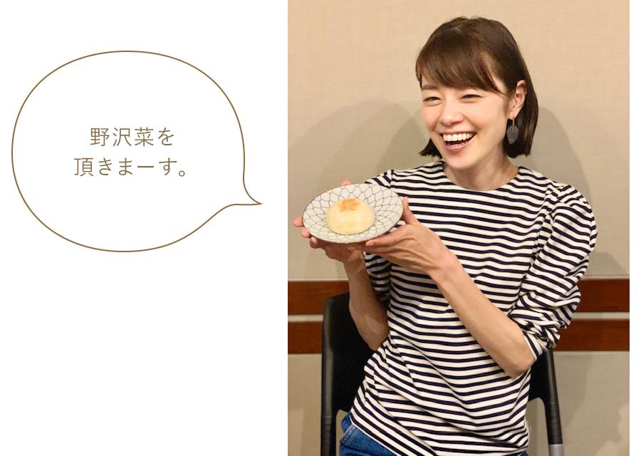 野沢菜を頂きまーす。