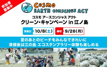 コスモ アースコンシャス アクト クリーン・キャンペーン in 江ノ島 参加者募集