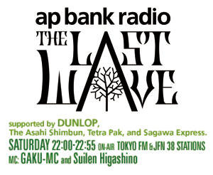 ap bank radio! THE LAST WAVE
