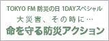 TOKYO FM 防災の日 1DAYスペシャル 大災害、その時に… 命を守る防災アクション