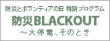 防災とボランティアの日 特別プログラム 東京BLACKOUT 〜大停電、そのとき