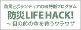 TOKYO FM 防災とボランティアの日 特別プログラム 防災LIFE HACK! 〜目の前の命を救うウラワザ