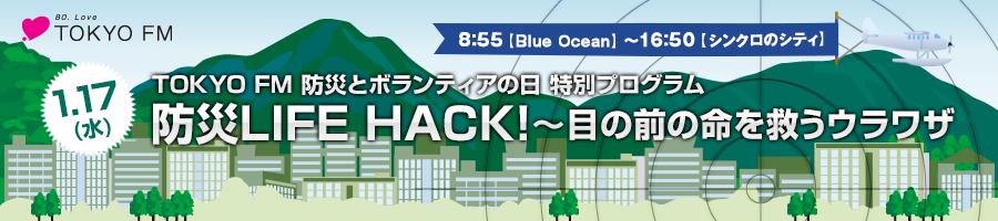 1/17 (水) 2018 TOKYO FM 防災とボランティアの日 特別プログラム 防災LIFE HACK! 〜目の前の命を救うウラワザ 8:55【Blue Ocean】〜16:50【シンクロのシティ】でオンエア