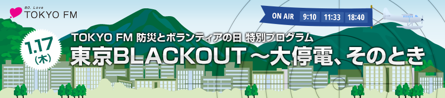 1/17 (木) 防災とボランティアの日 特別プログラム 東京BLACKOUT 〜大停電、そのとき
