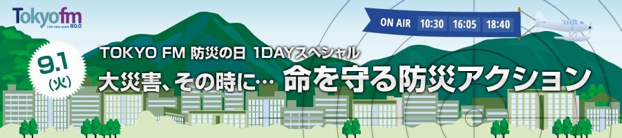 9/1 (火) TOKYO FM 防災の日 1DAYスペシャル 大災害、その時に… 命を守る防災アクション