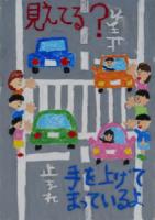 ポスター 2019 安全 交通