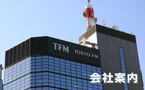 TOKYO FM 会社案内