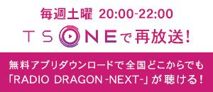 RADIO DRAGON -NEXT- ―TOKYO FM ...