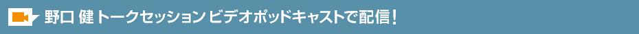 野口健 トークセッション ビデオポッドキャストで配信!