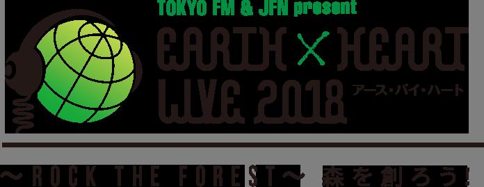EARTH×HEART LIVE 2018(アース...