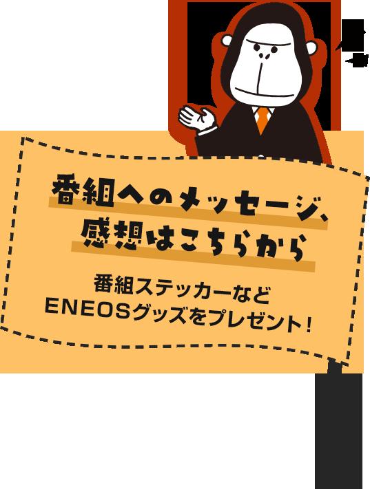 ENEOS presents dreams come true 中村正人のenergy for all