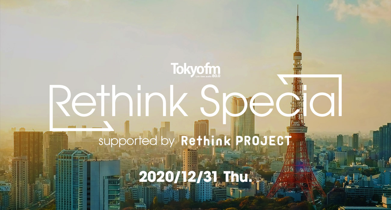 TOKYO FM Rethink SPECIAL supported by Rethink PROJECT フォーム