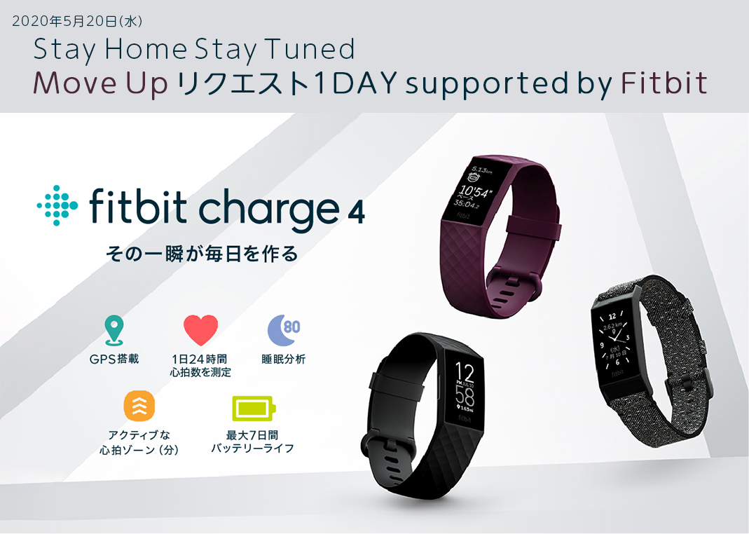 Stay Home Stay Tuned Move Up リクエスト1DAY supported by Fitbit