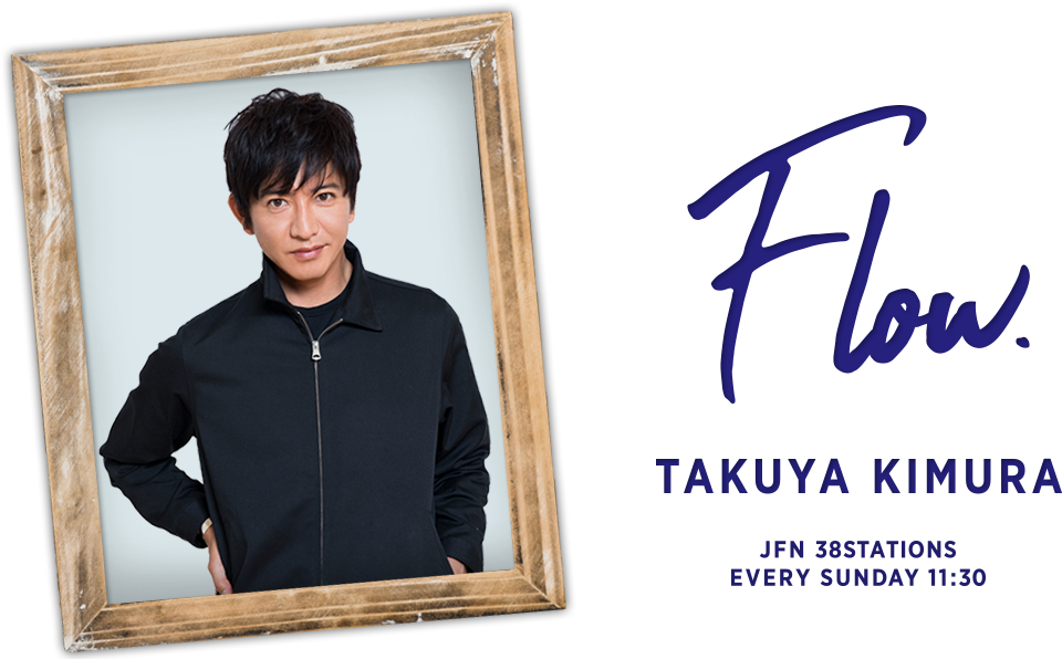 木村拓哉 Flow - TOKYO FM 80.0MHz - 木村拓哉