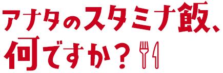 アナタのスタミナ飯、何ですか?