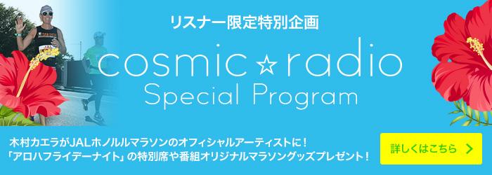 リスナー限定特別企画 cosmic☆radio Special Program
