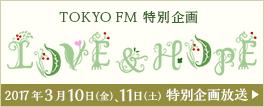 2017 東日本大震災から5年 LOVE&HOPE 2016年3月11日(金) 特別企画放送