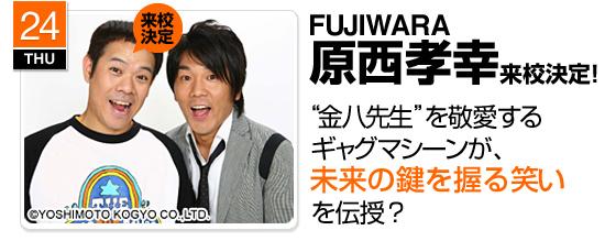 FUJIWARAの画像 p1_34