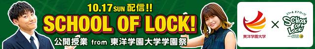 10/17(日)開催!東洋学園大学オンライン文化祭!